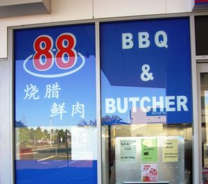 88 BBQ & Butcher, Mermaid Waters