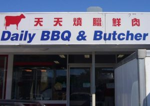 Daily BBQ & Butcher, Mermaid Waters